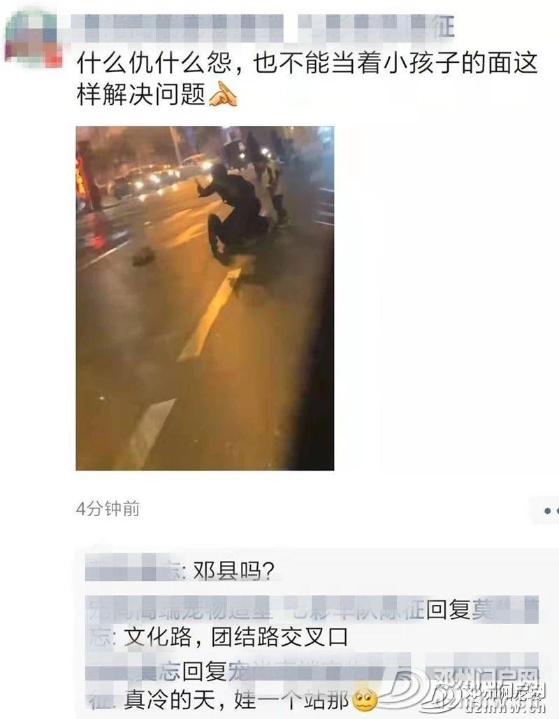 团结路上一女子被男子摁在地上撕打!旁边孩子... - 邓州门户网|邓州网 - 2d0270600223ae6ec837add46abc711d.jpg