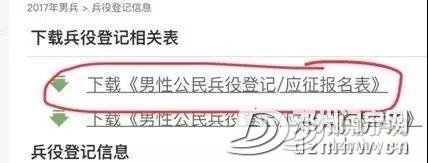 【关注】定了!今年两次征兵 - 邓州门户网|邓州网 - 0de186a9067fc04ffa434c74c99a3a0c.jpg
