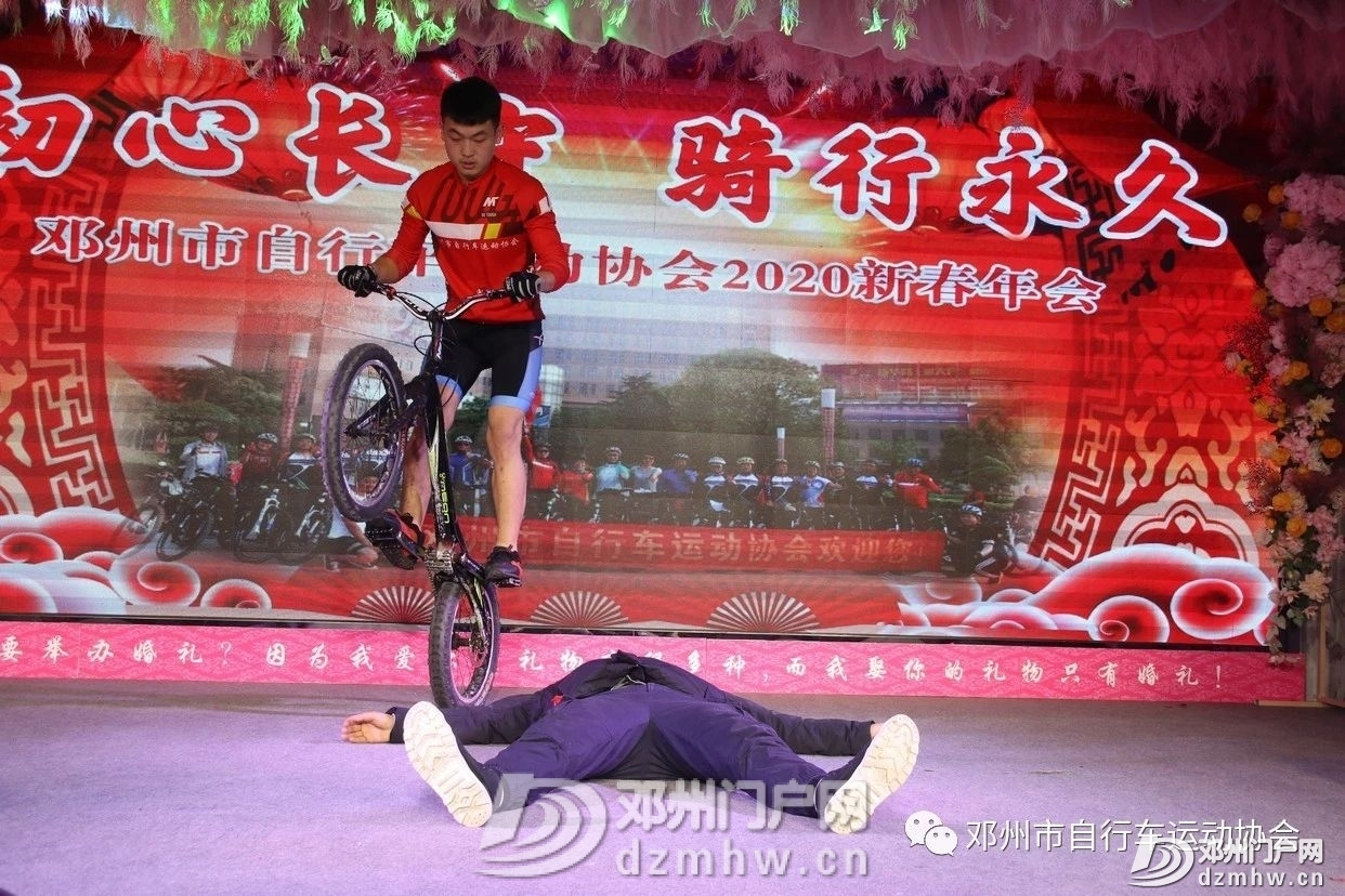 邓州市自行车运动协会2020新春年会圆满结束! - 邓州门户网|邓州网 - 73270c1e30b61a94f44e6d01eef48d3d.jpg