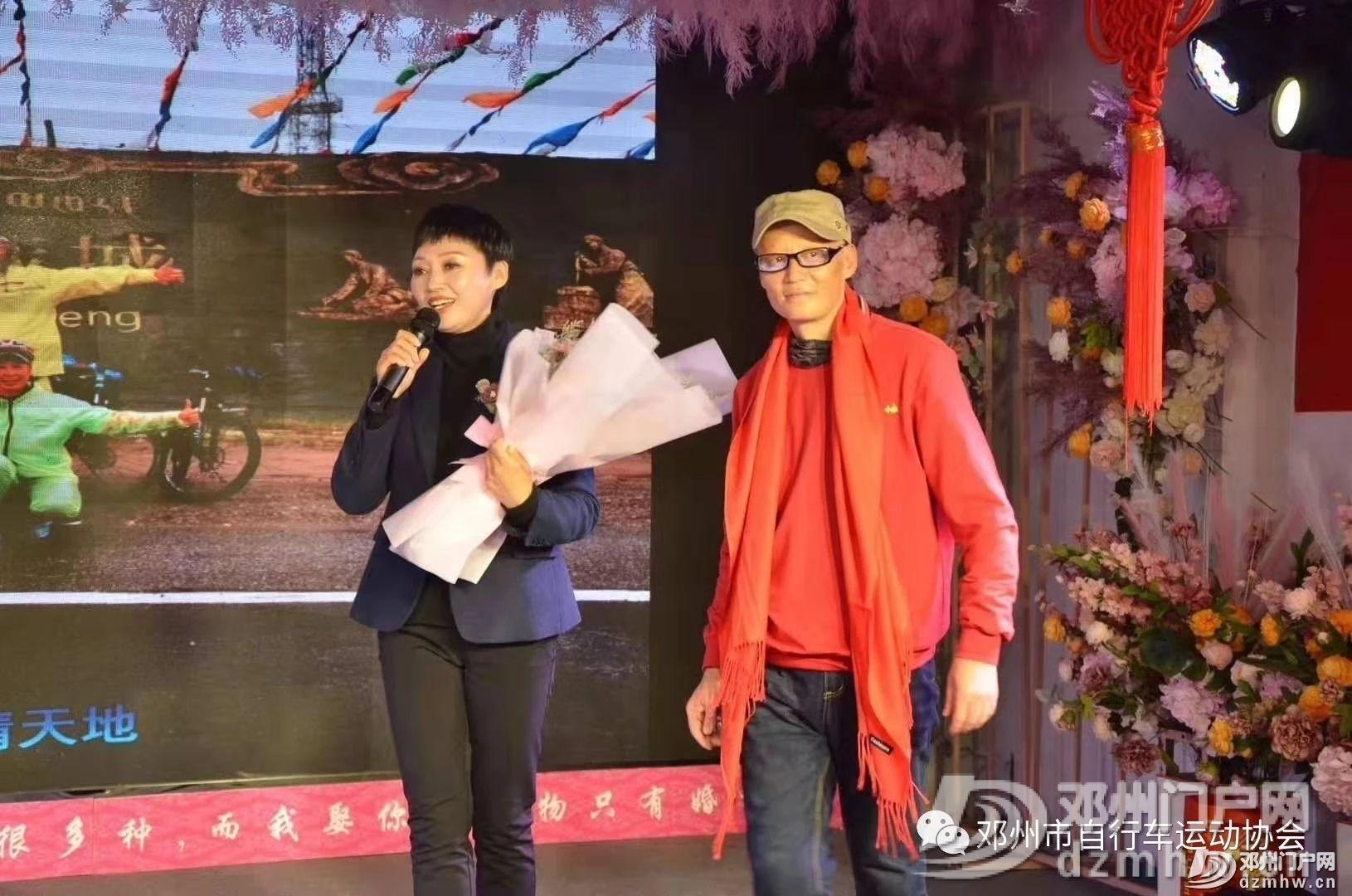 邓州市自行车运动协会2020新春年会圆满结束! - 邓州门户网|邓州网 - d2ec308f6a78b32a1da1925e67d9b1fb.jpg