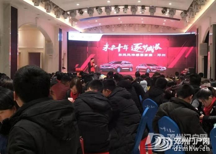 未来十年,逐梦成长--风神感恩家宴活动·邓州站圆满成功 - 邓州门户网|邓州网 - 1d4751666b3ee5a427e8ae54e590d777.jpg