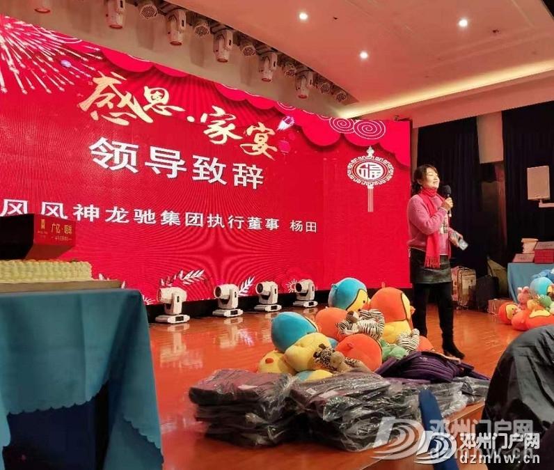 未来十年,逐梦成长--风神感恩家宴活动·邓州站圆满成功 - 邓州门户网|邓州网 - 68a646391d649726eece783edd788430.jpg