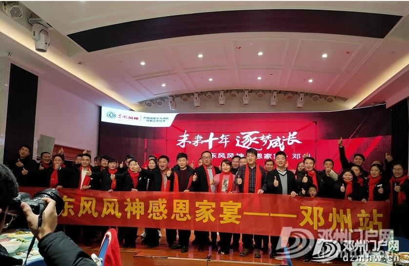 未来十年,逐梦成长--风神感恩家宴活动·邓州站圆满成功 - 邓州门户网|邓州网 - c5037487c90f3e9f5e1890e052204ae4.jpg