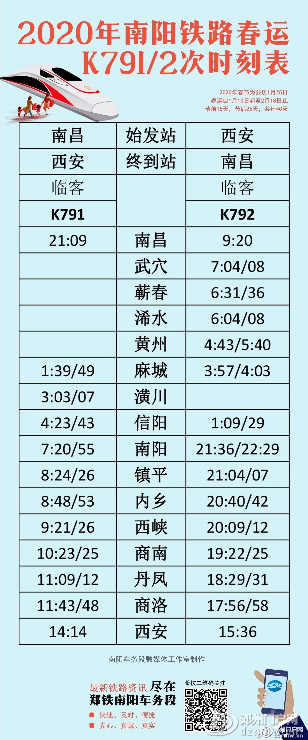 最新!春运期间,邓州加开4趟普速临客! - 邓州门户网|邓州网 - 1373a06663a0d54d89597f2cb77a2687.jpg