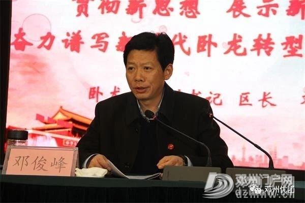 邓州市委书记金浩、市长邓俊峰致邓州籍在外乡贤的一封信 - 邓州门户网|邓州网 - b31202b40eef9c3c62c638df52bbb2ab.jpg
