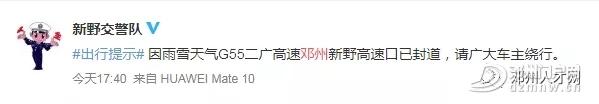 因雨雪天气,G55二广高速邓州新野高速口已封道! - 邓州门户网|邓州网 - 640.webp14.jpg