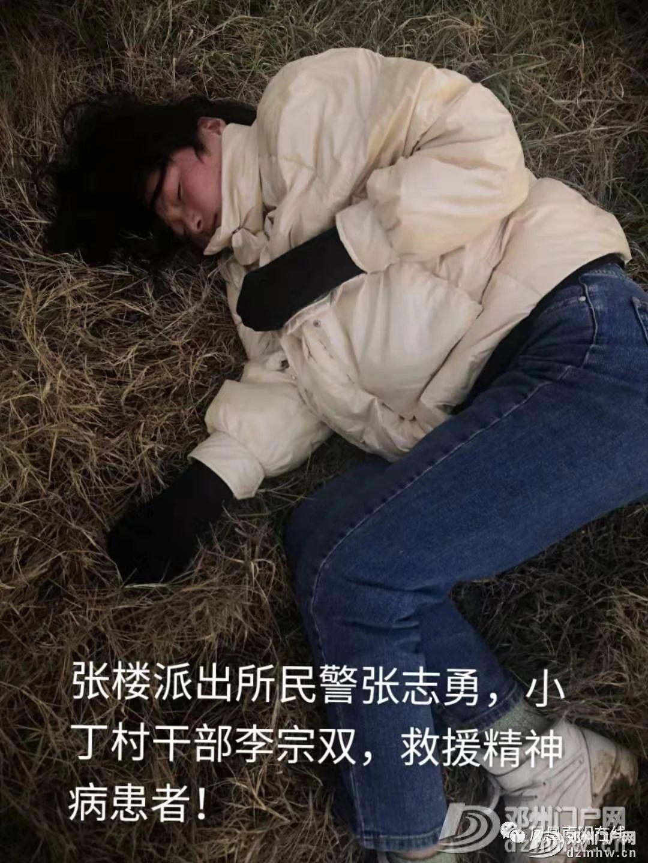 大冷天,邓州一青年女子躺在村边的荒沟里,张楼乡警民合力救助... - 邓州门户网|邓州网 - fa17b9ece61317e15d853cbbb5755862.jpg