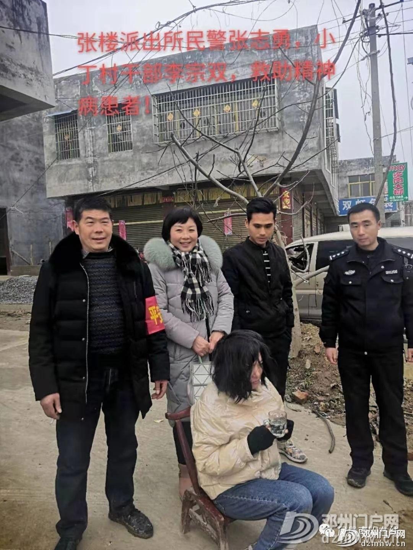 大冷天,邓州一青年女子躺在村边的荒沟里,张楼乡警民合力救助... - 邓州门户网|邓州网 - 5ff26f4b5e55caed9b2bb2a467e11bb3.jpg