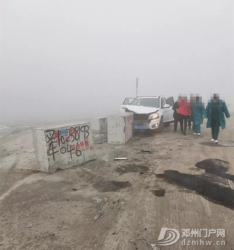 邓州雾太大了,造成刁河店这出车祸了!! - 邓州门户网|邓州网 - 640.webp9.jpg