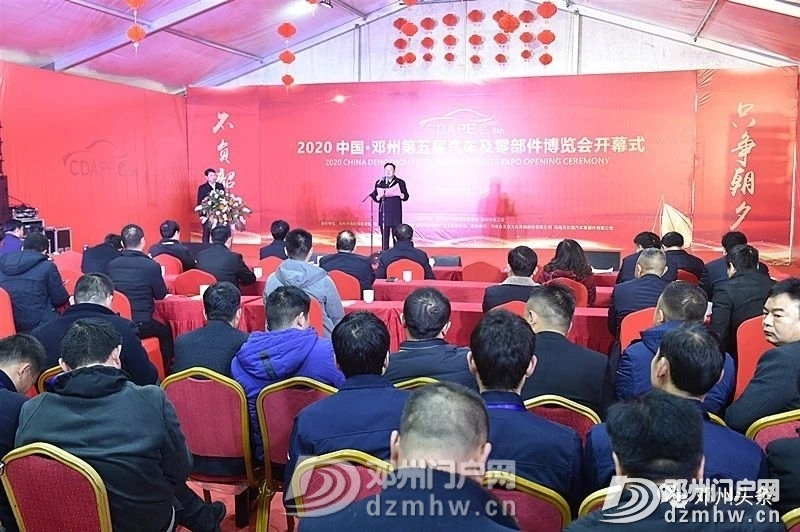 2020中国·邓州第五届汽车及零部件博览会开幕 - 邓州门户网|邓州网 - 8e03647c93b60495da9be3d78467f265.jpg