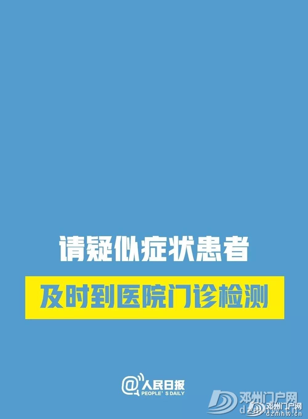 刚刚!河南确诊首位新型肺炎病例,邓州全面禁止销售活禽!铁路部门... - 邓州门户网 邓州网 - 00320492612_d1d510b1.jpg