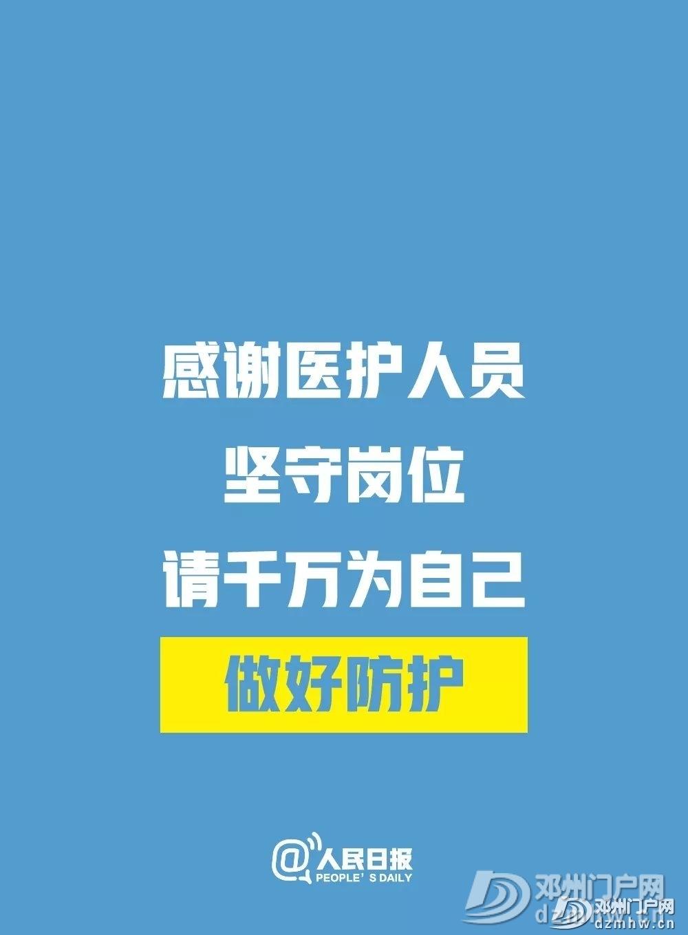 刚刚!河南确诊首位新型肺炎病例,邓州全面禁止销售活禽!铁路部门... - 邓州门户网 邓州网 - 00320492613_c7f5484f.jpg
