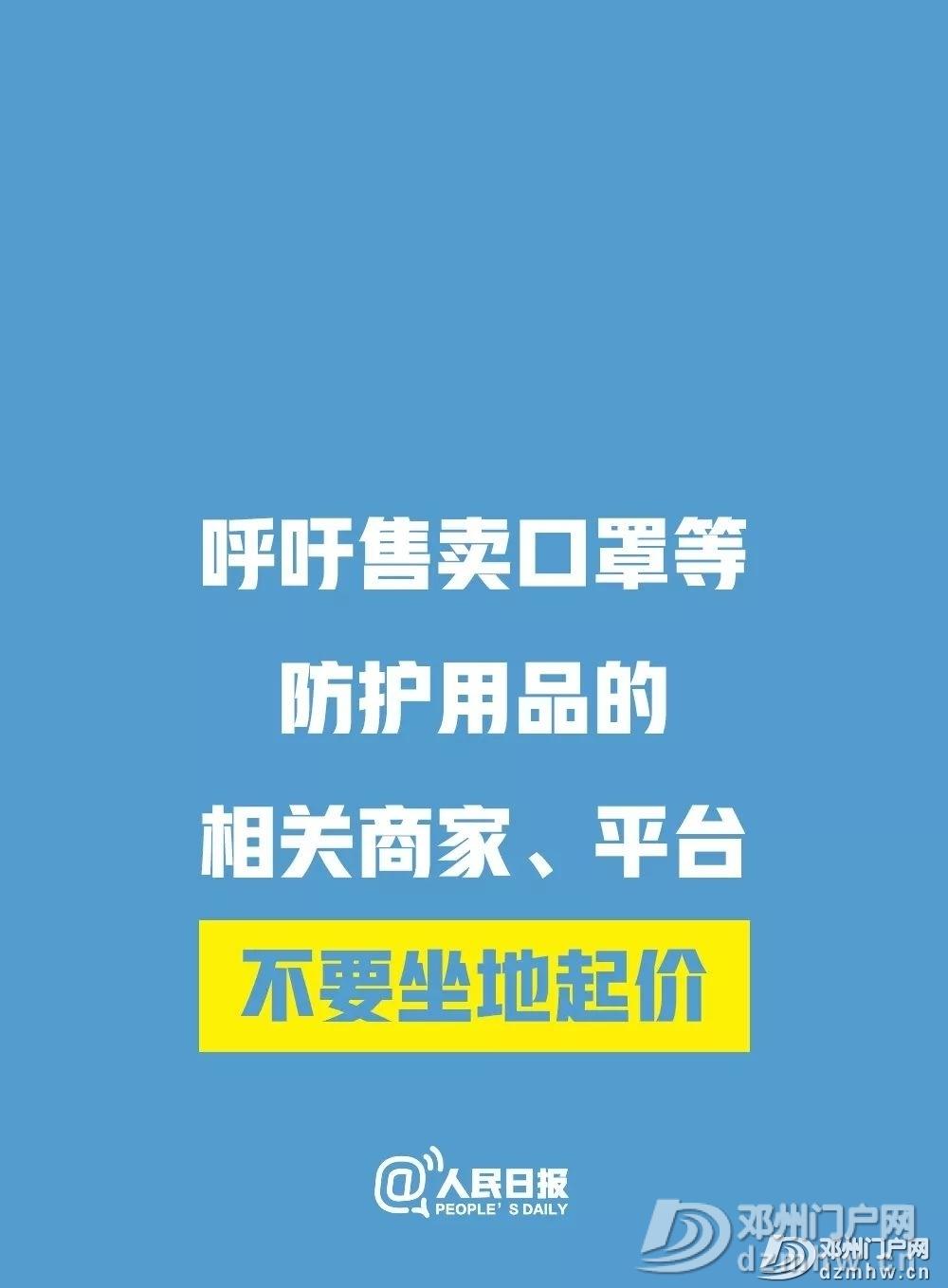 刚刚!河南确诊首位新型肺炎病例,邓州全面禁止销售活禽!铁路部门... - 邓州门户网 邓州网 - 00320492614_8bdfee5d.jpg