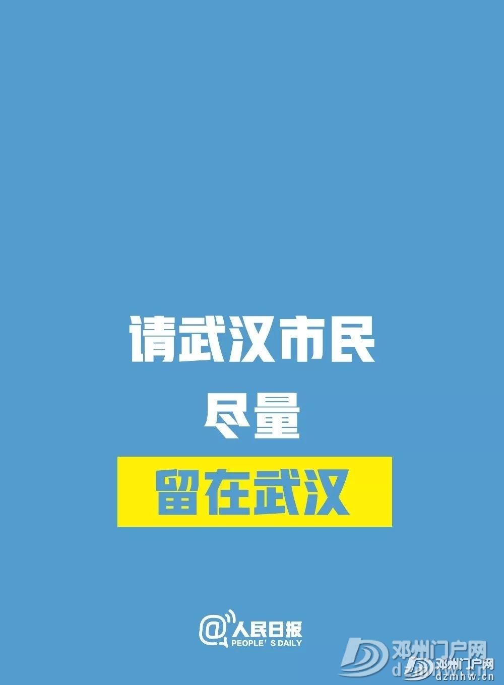 刚刚!河南确诊首位新型肺炎病例,邓州全面禁止销售活禽!铁路部门... - 邓州门户网 邓州网 - 00320492611_224309a2.jpg