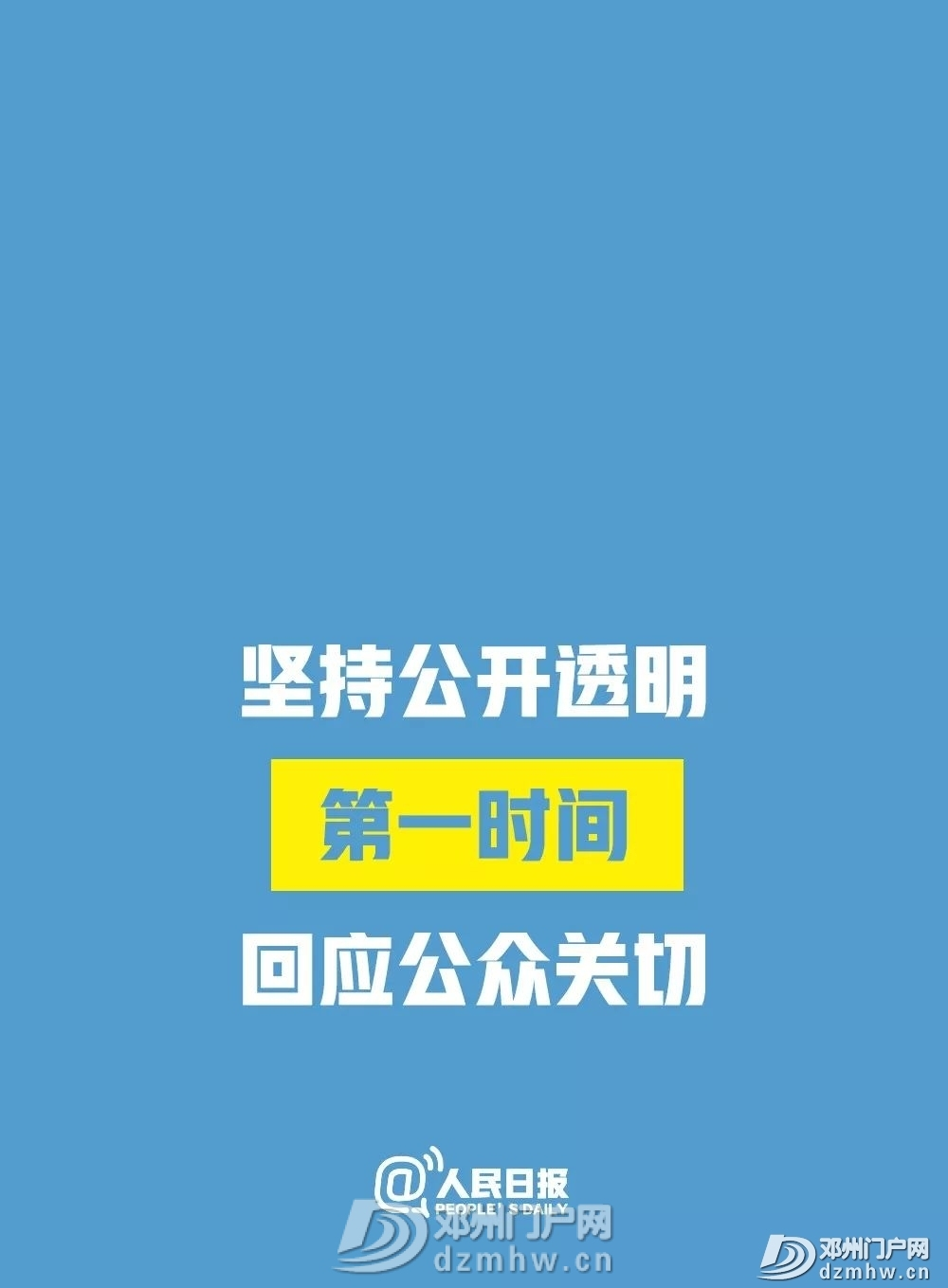 刚刚!河南确诊首位新型肺炎病例,邓州全面禁止销售活禽!铁路部门... - 邓州门户网 邓州网 - 00320492617_919dc74f.jpg