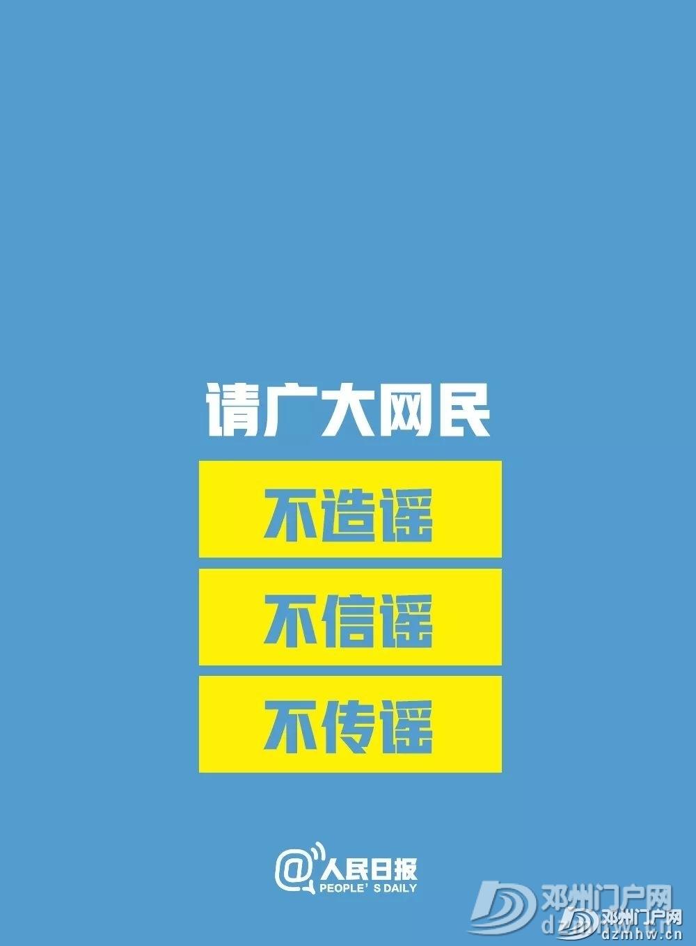 刚刚!河南确诊首位新型肺炎病例,邓州全面禁止销售活禽!铁路部门... - 邓州门户网 邓州网 - 00320492618_5f7df242.jpg