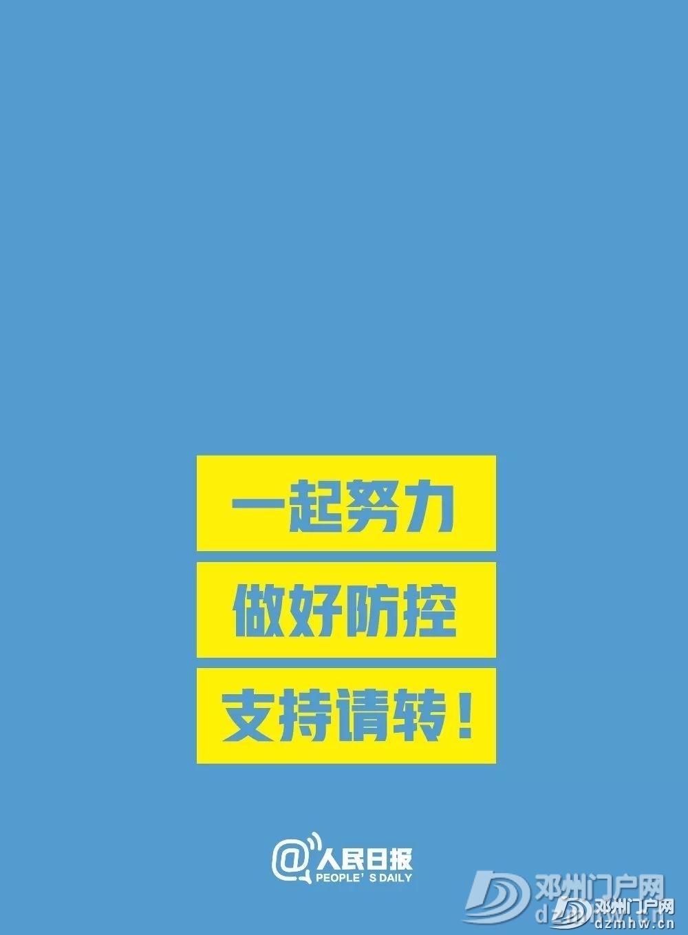 刚刚!河南确诊首位新型肺炎病例,邓州全面禁止销售活禽!铁路部门... - 邓州门户网 邓州网 - 00320492619_22147a00.jpg