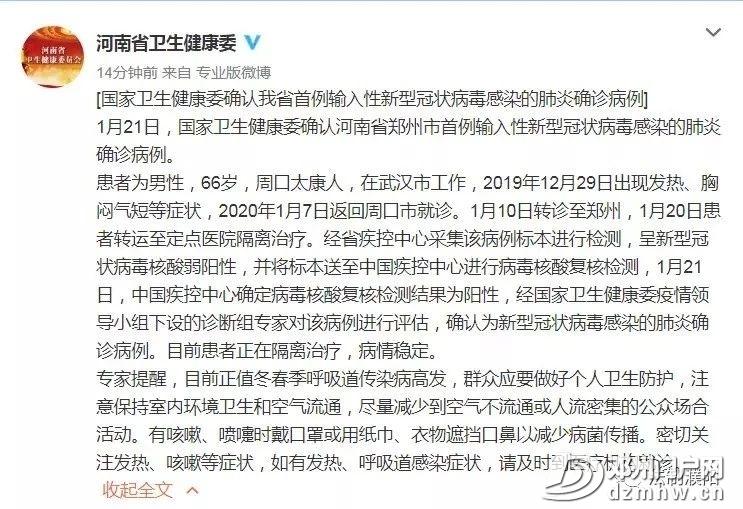 河南确诊首例输入性新型冠状病毒感染的肺炎确诊病例 - 邓州门户网|邓州网 - 61bdeea6bdef5d78f80c1c8ed78a1769.jpg