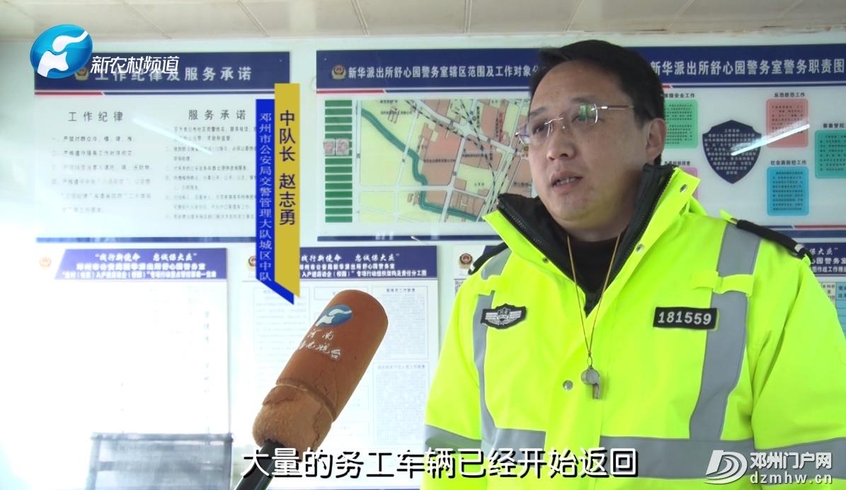 他们是最美守护人——邓州市交警 - 邓州门户网 邓州网 - e780ac2ee4b0aa7bdefafc37e25ff172.jpg