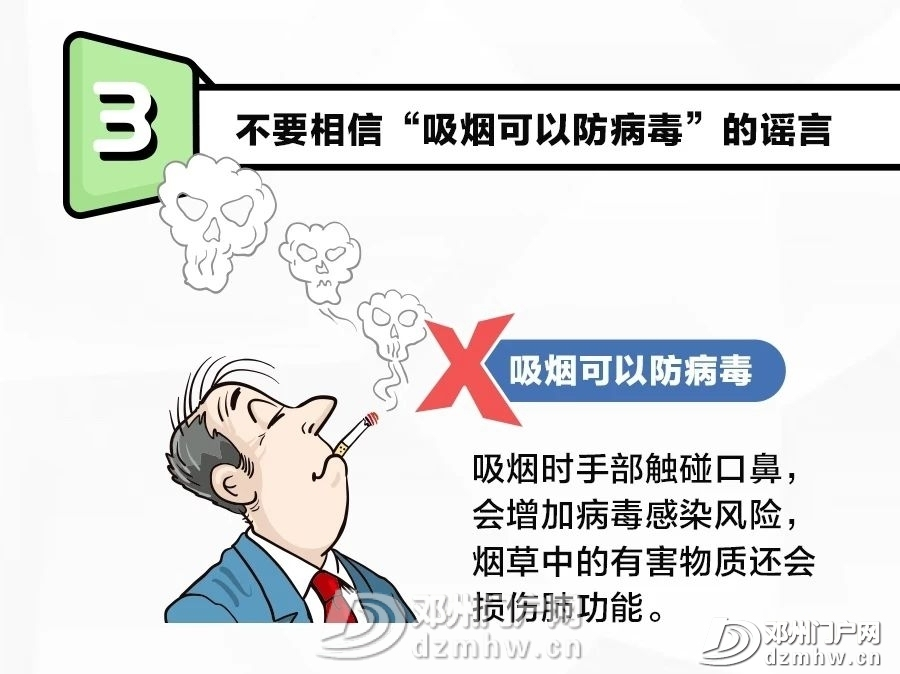 必看!回家过年,如何预防新型冠状病毒? - 邓州门户网|邓州网 - 8aa8c22f9df85f33f855534abe9c61f2.jpg