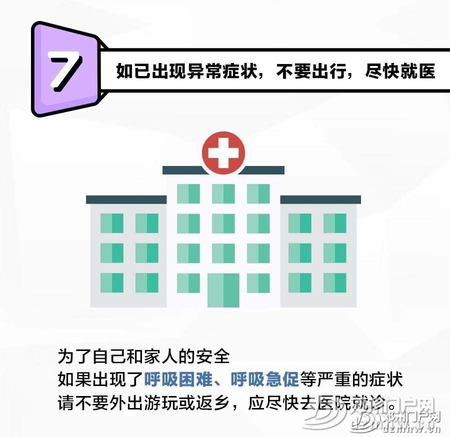 必看!回家过年,如何预防新型冠状病毒? - 邓州门户网|邓州网 - 41a4cabadb9ff915abef9f5ba6419615.jpg