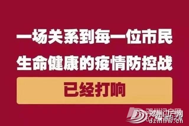 速转!邓州市定点救治医疗机构及全市发热门诊联系电话公示! - 邓州门户网|邓州网 - 43ddcd252275c50e93b56c16389dcb1f.jpg