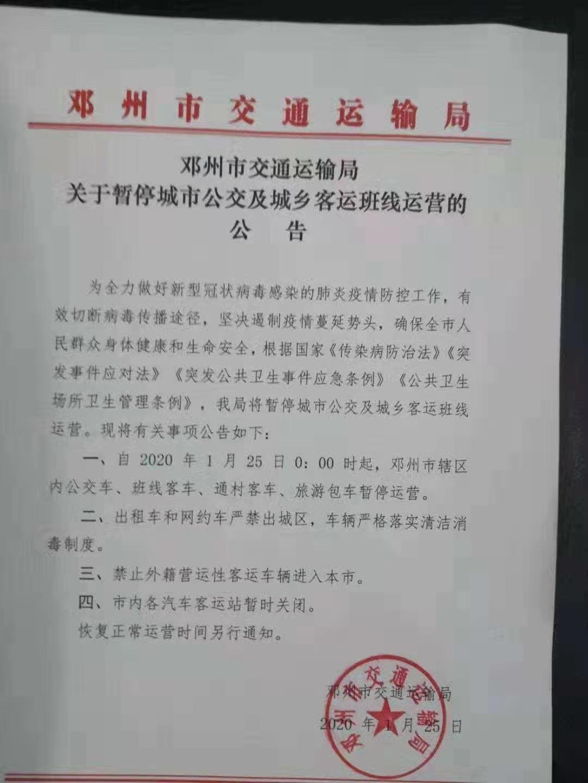 最新!邓州公交、班车、通村客车全部停运!