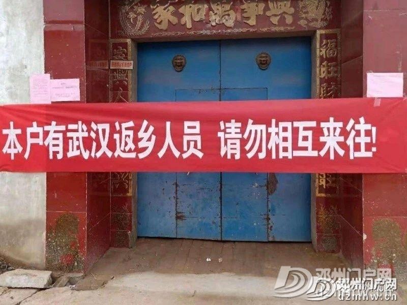 邓州抗击疫情:娱乐场所关闭,万德隆不戴口罩禁止入内,农村竟... - 邓州门户网|邓州网 - a5517f723d553bc733ecae66b03b357e.jpg