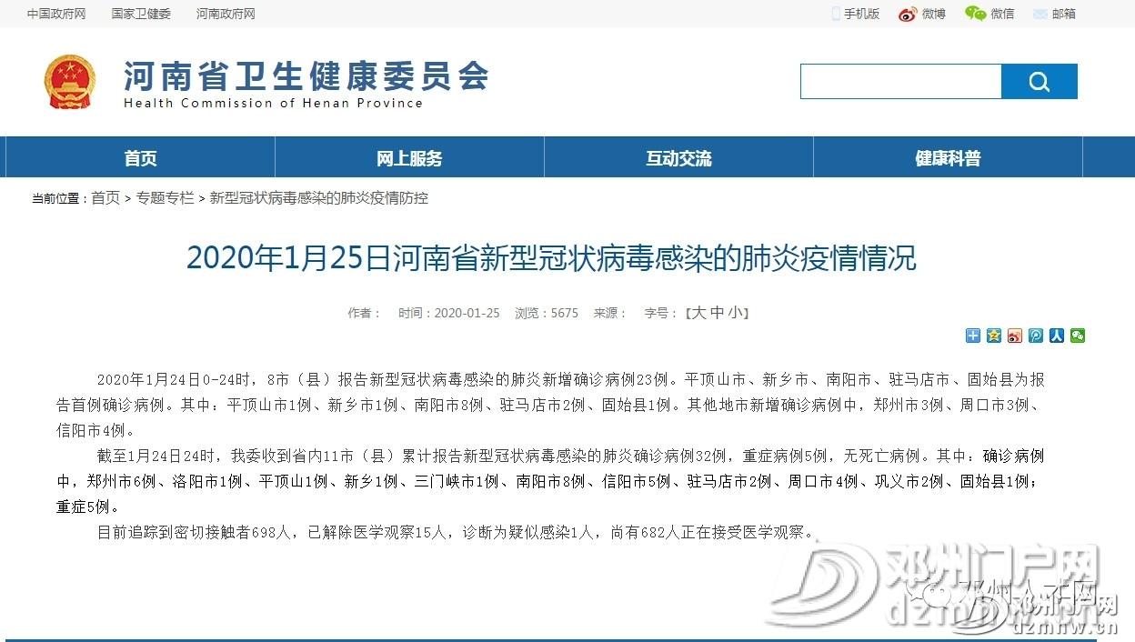 南阳已经确诊8例,各县区切断与湖北道路.... - 邓州门户网|邓州网 - 09dae34b30daac446493847fc97ed547.jpg