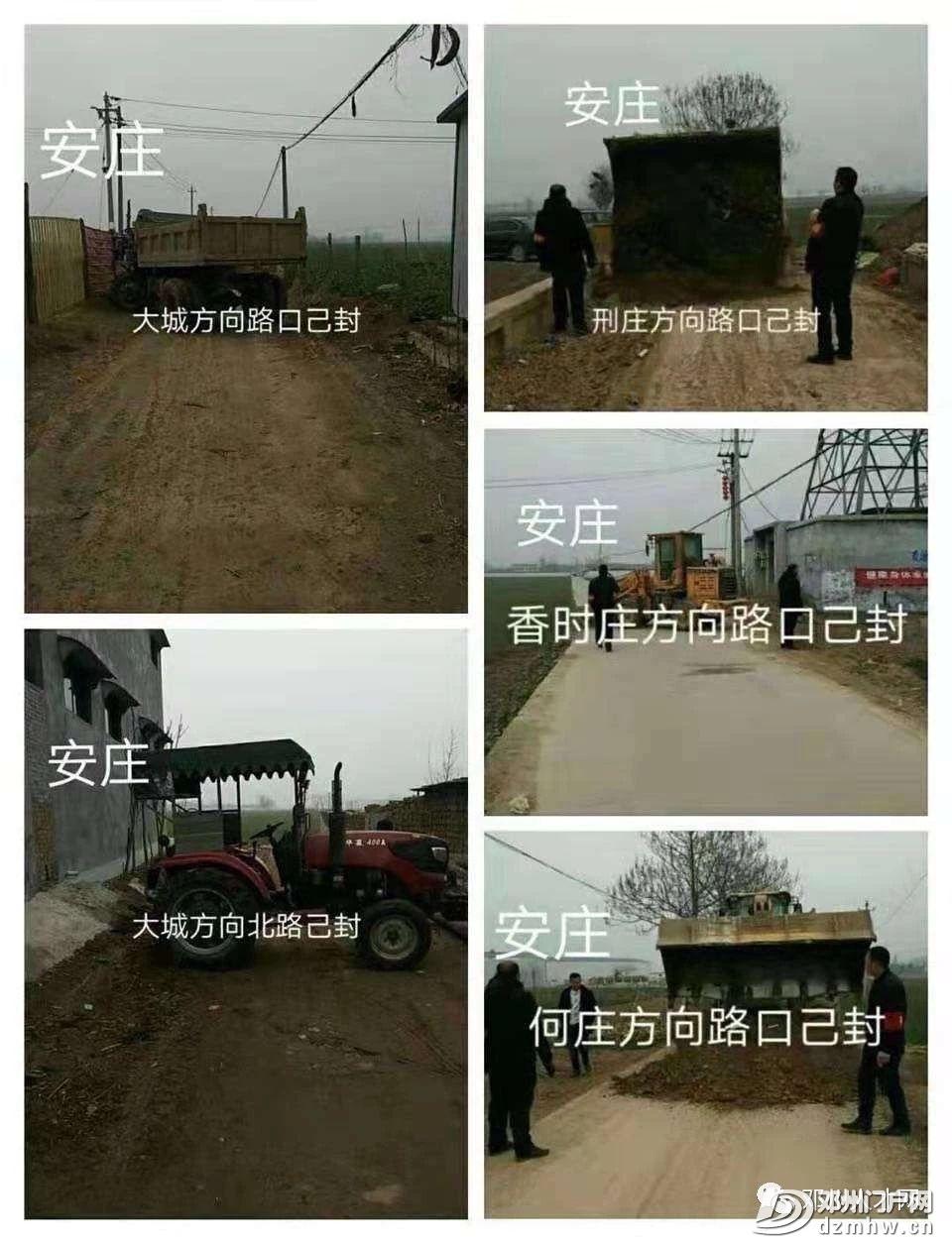南阳已经确诊8例,各县区切断与湖北道路.... - 邓州门户网|邓州网 - ba5747e08562c8ec7b9487bc04958234.jpg