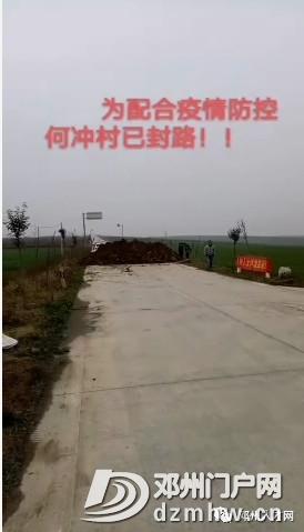 南阳已经确诊8例,各县区切断与湖北道路.... - 邓州门户网|邓州网 - 7bf47c5905d9c1615533da912bd4d8aa.jpg