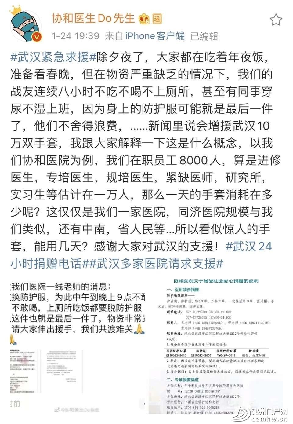武汉医生向全国发出声嘶力竭的SOS求援信号! - 邓州门户网 邓州网 - 367ea811f7278c52db714816829ac828.jpg