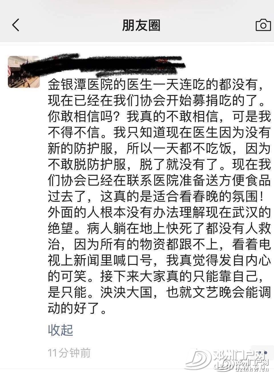 武汉医生向全国发出声嘶力竭的SOS求援信号! - 邓州门户网|邓州网 - 29155cf6eed76cbbac5d23e022f9dae3.jpg
