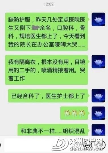 武汉医生向全国发出声嘶力竭的SOS求援信号! - 邓州门户网|邓州网 - 4bcbff86b68418c3db57f7117d8d7103.jpg