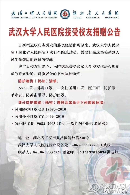 武汉医生向全国发出声嘶力竭的SOS求援信号! - 邓州门户网|邓州网 - 78d8f7fac232725f60bbff2cc3eca73c.jpg