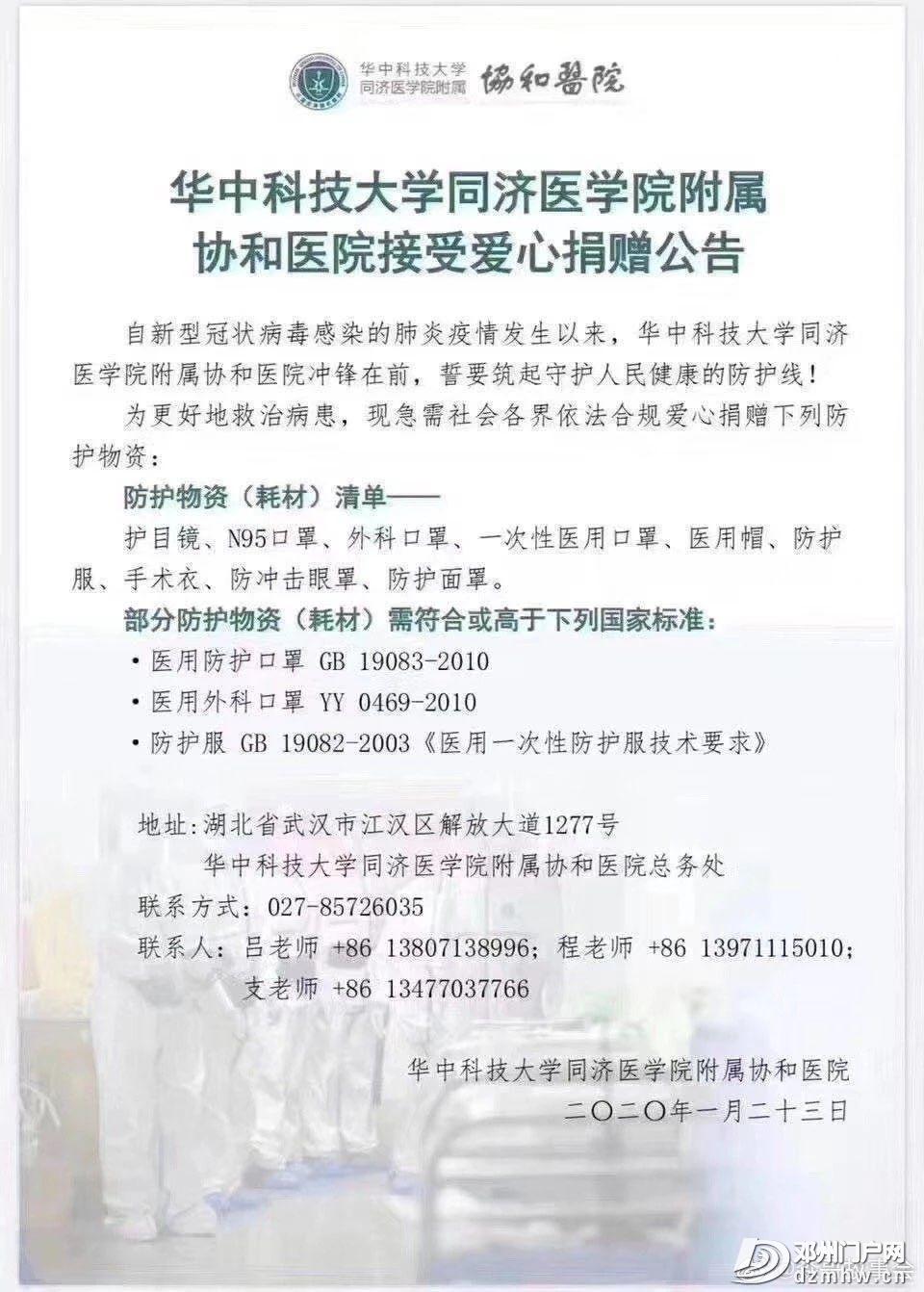 武汉医生向全国发出声嘶力竭的SOS求援信号! - 邓州门户网 邓州网 - cadb080f898116201e95c974bf66c9d3.jpg