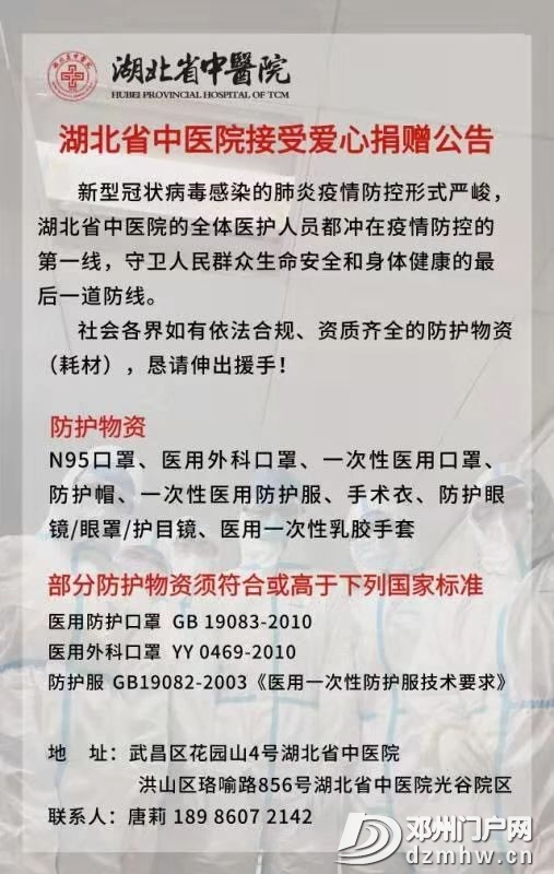 武汉医生向全国发出声嘶力竭的SOS求援信号! - 邓州门户网 邓州网 - 15b3bcc95fde8b9fd3c6323d79e760f0.jpg