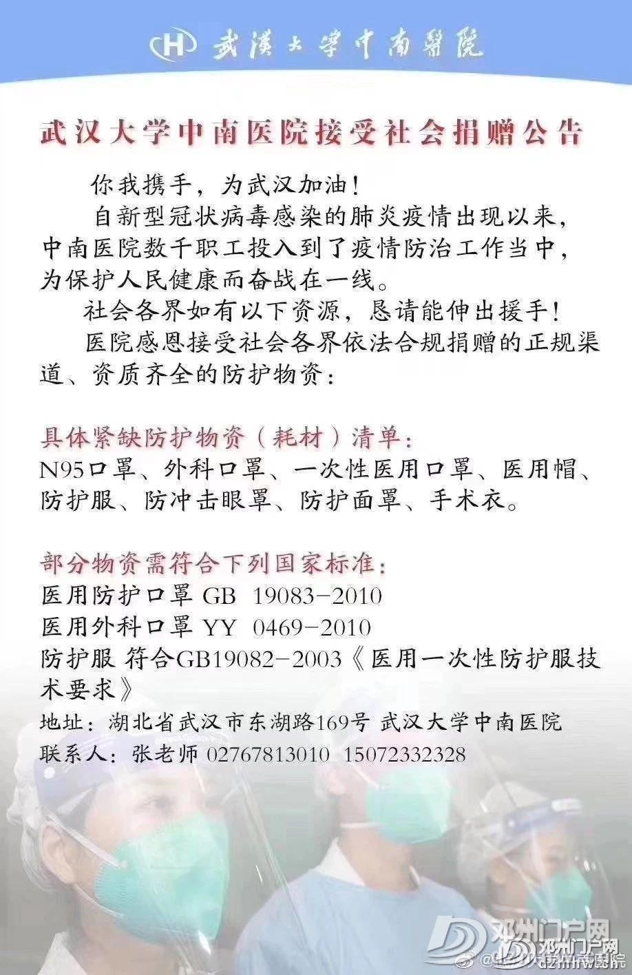 武汉医生向全国发出声嘶力竭的SOS求援信号! - 邓州门户网|邓州网 - 9569321e9f0bee65070941efd53799cf.jpg