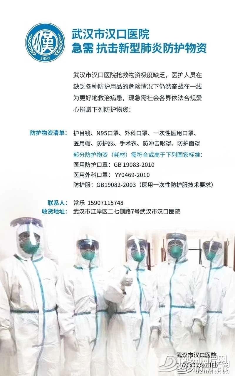武汉医生向全国发出声嘶力竭的SOS求援信号! - 邓州门户网|邓州网 - 6fce9d8c34ffe040d3254b4329777d44.jpg