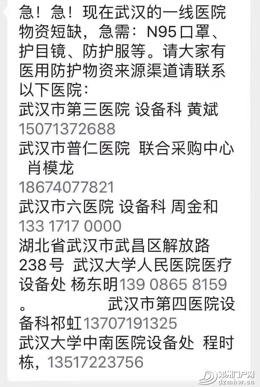 武汉医生向全国发出声嘶力竭的SOS求援信号! - 邓州门户网 邓州网 - 04be944d2c0490243fef4793f0f3533b.jpg