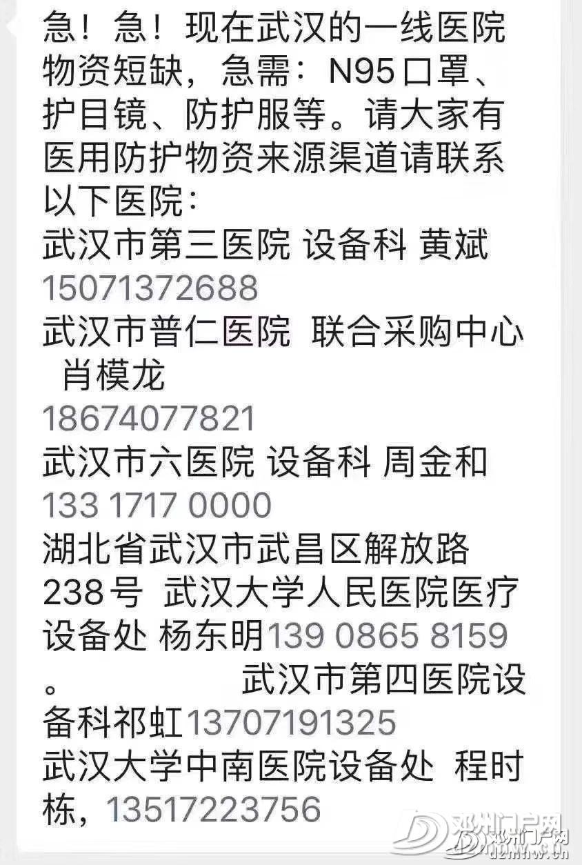 武汉医生向全国发出声嘶力竭的SOS求援信号! - 邓州门户网|邓州网 - 04be944d2c0490243fef4793f0f3533b.jpg