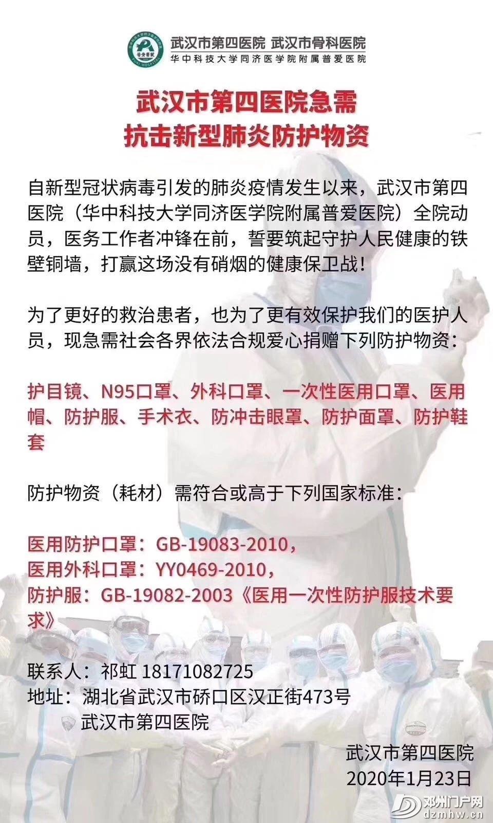武汉医生向全国发出声嘶力竭的SOS求援信号! - 邓州门户网 邓州网 - 52170fddaf427f257ca135e68d97e996.jpg