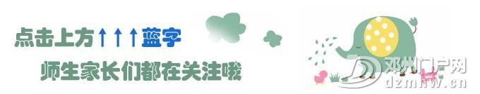 @所有人:取消聚会,平安过年!面对疫情,请你承诺! - 邓州门户网|邓州网 - fbd0f2f62e7bf6761ab544ada9818e09.jpg