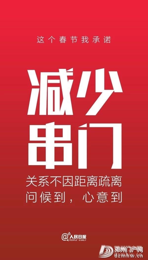 @所有人:取消聚会,平安过年!面对疫情,请你承诺! - 邓州门户网|邓州网 - dbd196dc45399cf14d33a4803830c343.jpg