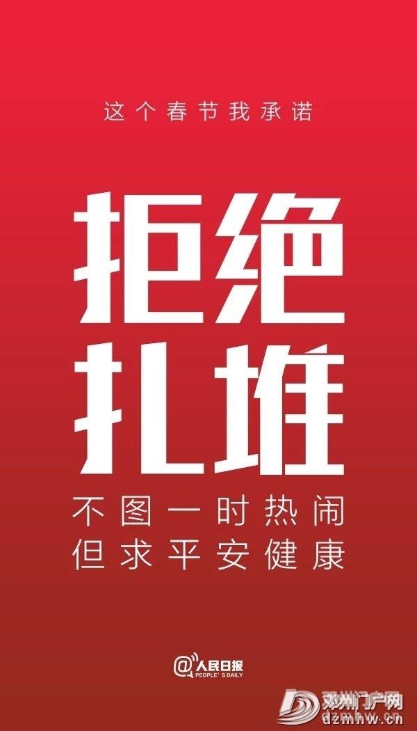 @所有人:取消聚会,平安过年!面对疫情,请你承诺! - 邓州门户网|邓州网 - 40f111536a3b65998a9d69b824bd9b64.jpg