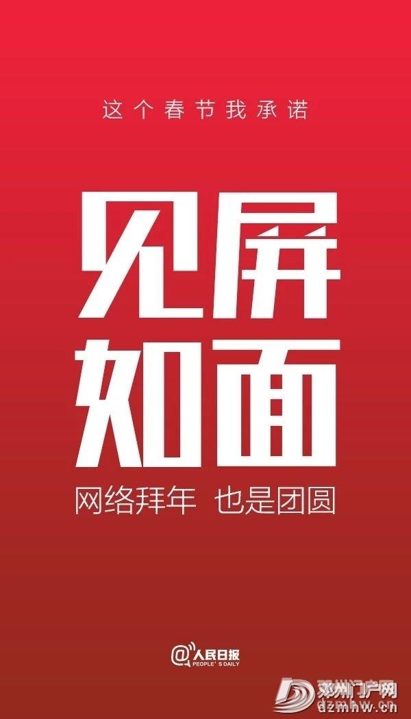 @所有人:取消聚会,平安过年!面对疫情,请你承诺! - 邓州门户网|邓州网 - 0c34b13835301e8ba7404c92bbb8100f.jpg