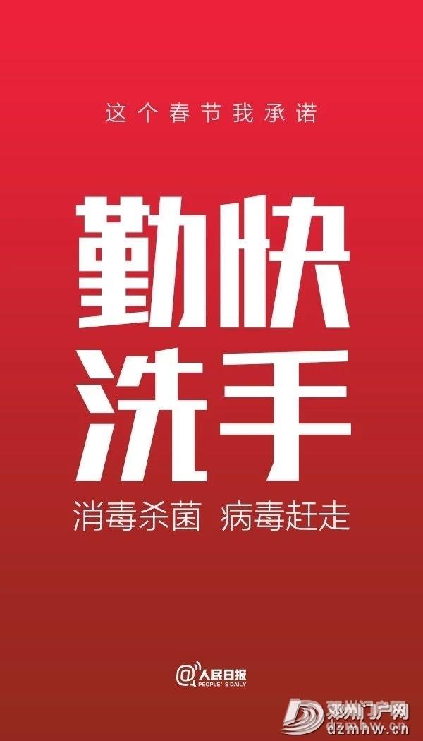 @所有人:取消聚会,平安过年!面对疫情,请你承诺! - 邓州门户网|邓州网 - 6eab912d8954034e09ce5da34bdb0d80.jpg
