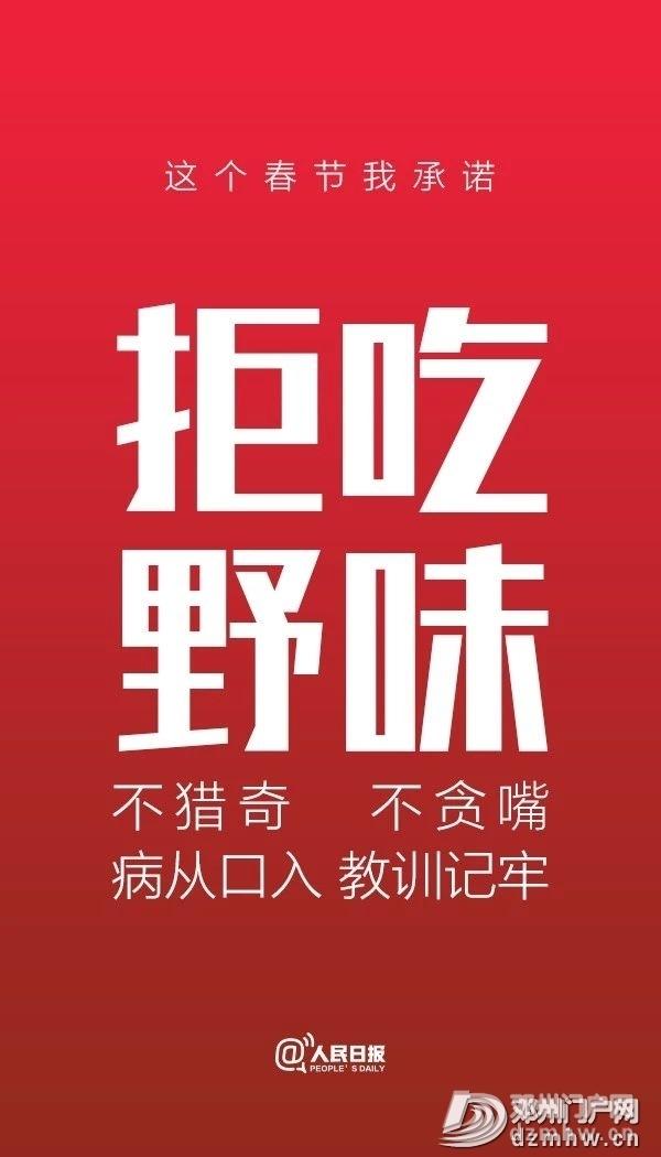 @所有人:取消聚会,平安过年!面对疫情,请你承诺! - 邓州门户网|邓州网 - 84a194e765d69d54bed669688fdd71ab.jpg