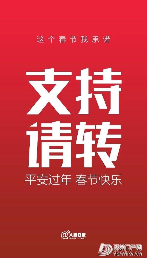 @所有人:取消聚会,平安过年!面对疫情,请你承诺! - 邓州门户网|邓州网 - 951992ea209f3636b571e19193cf6482.jpg