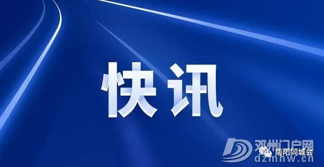 南阳确诊15例,死亡1例;南阳高速和普通公路实行交通管制的通告 - 邓州门户网 邓州网 - aec794c98aad3f1dab99f2ed48ef9ec0.jpg
